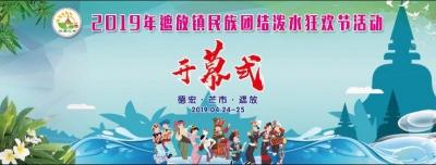 【直播】遮放镇2019年民族团结泼水狂欢节