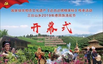 【直播】三台山乡2019年德昂族浇花节