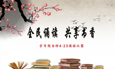 """【直播】芒市图书馆2019年""""全民诵读 共享书香""""活动"""