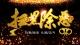 龙江锅生动演绎什么是黑恶势力(视频)