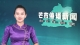 芒市傣语新闻5月28日