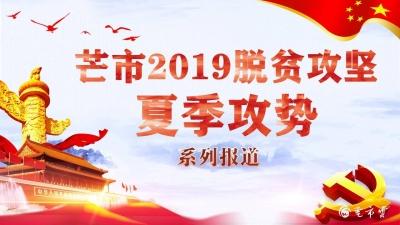 沪滇扶贫协作助力芒市脱贫攻坚(视频)