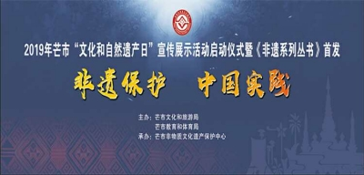 """【直播】2019年芒市""""文化和自然遗产日""""宣传展示活动启动仪式"""