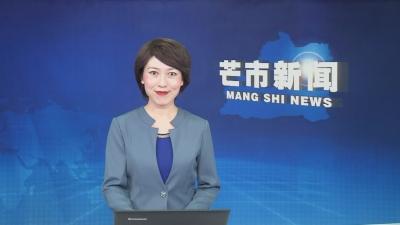芒市汉语新闻8月26日