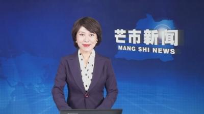 芒市汉语新闻8月7日