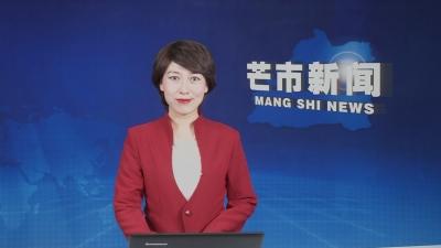 芒市汉语新闻8月21日