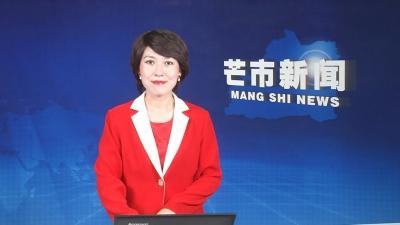 芒市汉语新闻8月5日.mpeg