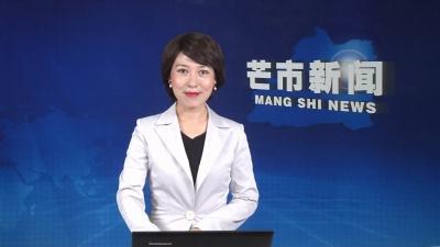芒市汉语新闻8月19日