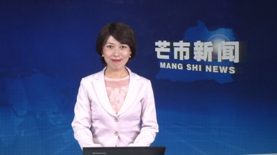 芒市汉语新闻8月9日