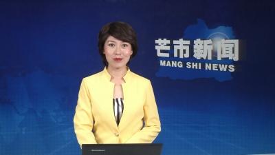 芒市汉语新闻8月23日