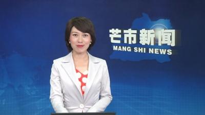 芒市汉语新闻9月6日.mpeg