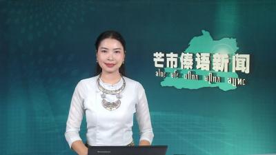 芒市傣语新闻9月10日