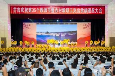 芒市举行庆祝第35个教师节暨农村教职工突出贡献颁奖大会