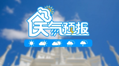 天气快报!9月10-11日芒市将有中到大雨局部暴雨天气