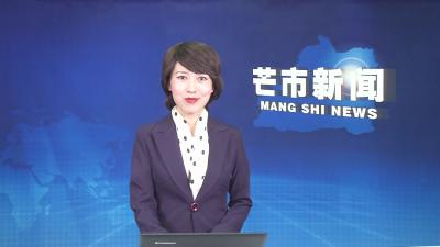 芒市汉语新闻9月9日