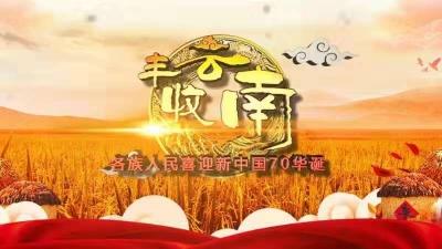 【直播】丰收云南——各族人民喜迎新中国华诞