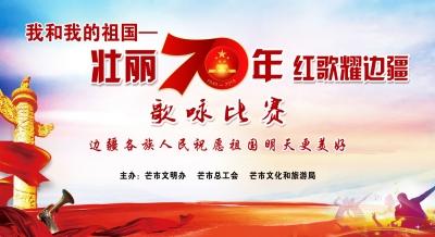 """【直播】""""我和我的祖国——壮丽70年 红歌耀边疆""""歌咏比赛"""