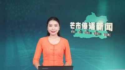 芒市傣语新闻10月8日