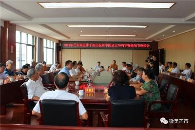 【傣语】芒市召开离退休干部庆祝新中国成立70周年暨重阳节座谈会