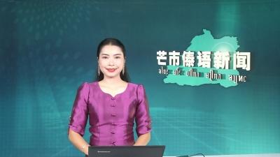 芒市傣语新闻10月15日