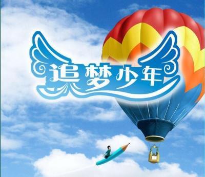 FM105.1《追梦少年》第十八期 小主播:黄喆