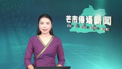 芒市傣语新闻10月29日