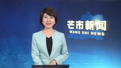 芒市汉语新闻10月30日