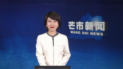 芒市汉语新闻11月4日