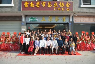 喜讯 云南芒市茶业协会广州分会正式成立