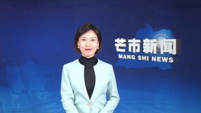芒市汉语新闻11月11日