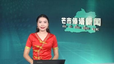 芒市傣语新闻10月31日