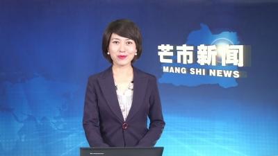 芒市汉语新闻11月6日