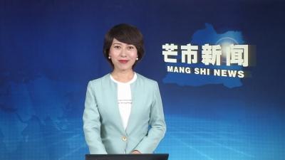 芒市汉语新闻11月15日