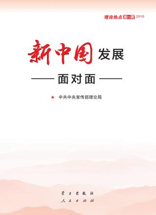 FM105.1读书下午茶·新中国发展面对面   第八章 02前无古人的伟大构想