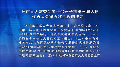 【傣语】芒市三届人民代表大会常务委员会第二十二次会议公告