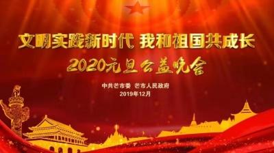 """【直播】2020年""""文明实践新时代·我和祖国共成长"""" 元旦公益晚会"""