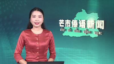 芒市傣语新闻12月26日