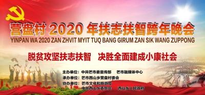 【直播】营盘村2020年扶志扶智跨年晚会