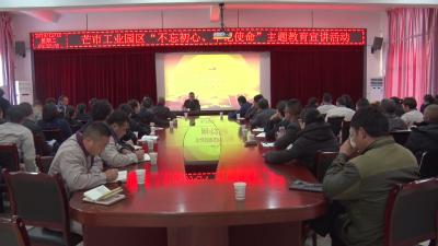 【傣语】州委宣讲团到芒市工业园区宣讲党的十九届四中全会
