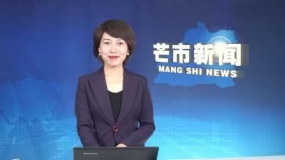芒市汉语新闻12月18日