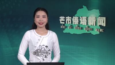 芒市傣语新闻12月24日