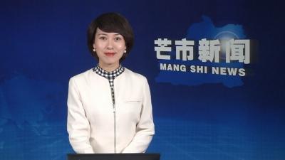 芒市汉语新闻12月20日