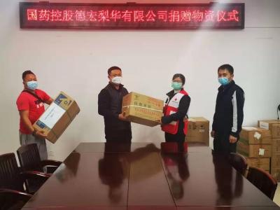 暖心!国药控股德宏梨华有限公司为芒市人民医院捐赠医用物资