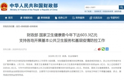 财政部、国家卫健委下达603.3亿元支持各地疫情防控