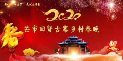 【直播】2020芒市回贤古寨乡村春晚