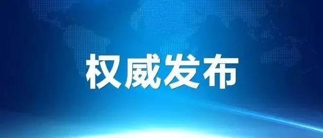 云南省重大突发公共卫生事件一级响应20条措施