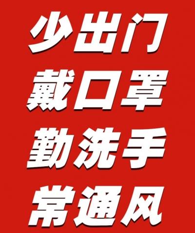 接地气、易传播,云南省委宣传部这些防疫标语亮了