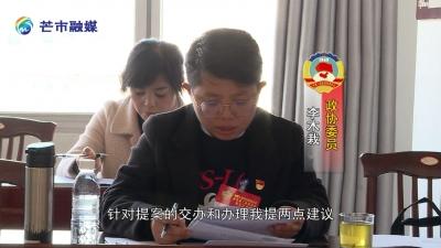 【政协分组讨论】政协委员李木栽:建立双线监督工作机制   促进提案办理