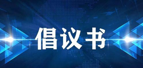 云南省外办向在滇外籍人士发出5点倡议
