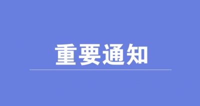 芒市民政局关于取消2月2日婚姻登记业务的通知